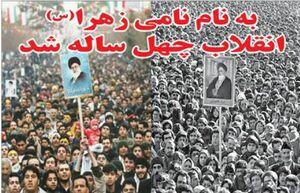 به نام نامی زهرا (س) انقلاب چهل ساله شد