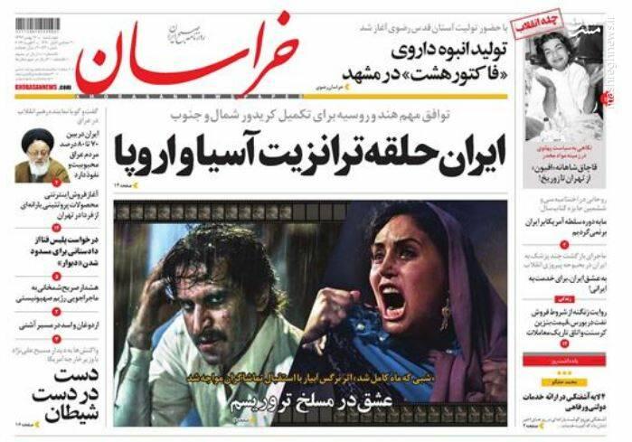 خراسان: ایران حلقه ترانزیت آسیا و اروپا