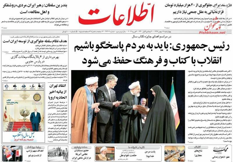 اطلاعات: رئیس جمهوری: باید به مردم پاسخگو باشیم انقلاب با کتاب و فرهنگ حفظ میشود