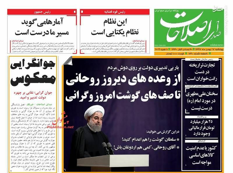 صدای اصلاحات: از وعدههای دیروز روحانی تا صفهای گوشت امروز و گرانی