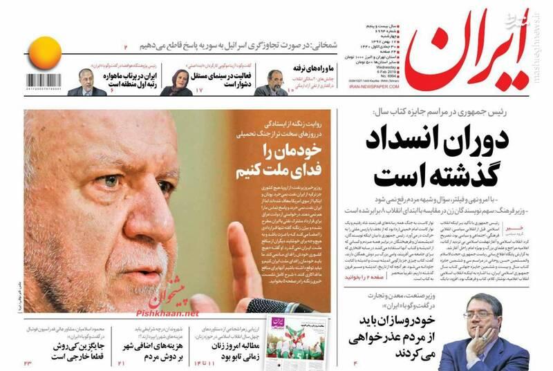 ایران: خودمان را فدای ملت کنیم