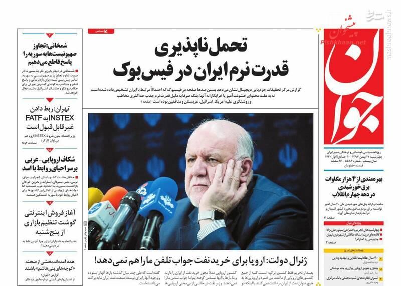 جوان: تحمل ناپذیری قدرت نرم ایران در فیسبوک