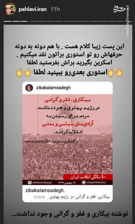 زیباکلام در این پست نوشت: بیکاری، فقر و گرانی در رژیم پهلوی وجود نداشت. مردم برای رسیدن به آزادیهای سیاسی و مدنی انقلاب کردند. اوضاع اقتصادی مردم در سالهای پایانی حکومت محمدرضا پهلوی خوب شده بود.
