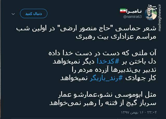 شعر حماسی حاج منصور در بیت رهبری