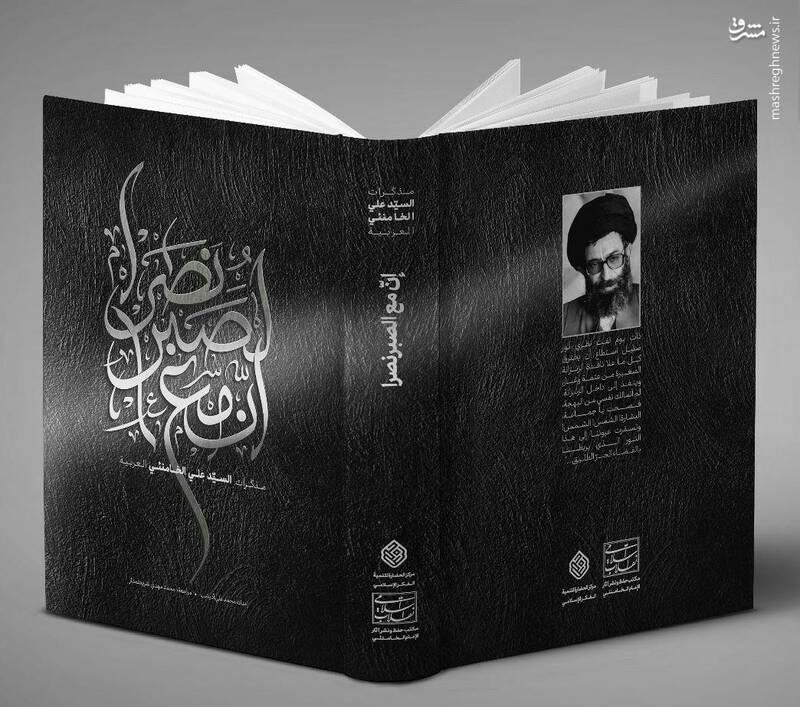 معرفی کتاب خاطرات رهبر انقلاب توسط نصرالله
