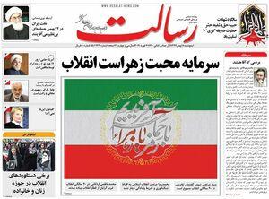 صفحه نخست روزنامههای پنجشنبه ۱۸ بهمن