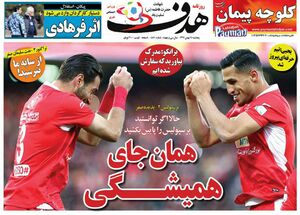 عکس/ تیتر روزنامههای ورزشی پنجشنبه ۱۸ بهمن