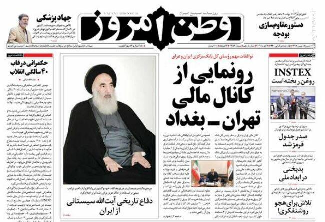 وطن امروز: رونمایی از کانال مالی تهدان_بغداد