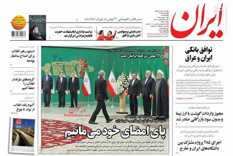 ایران: پای امضای خود میمانیم