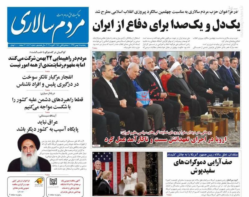 مردم سالاری: یک دل و یک صدا برای دفاع از ایران