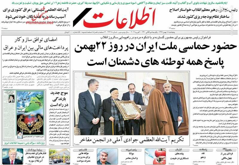 اطلاعات: حضور حماسی ملت ایران در روز ۲۲ بهمن پاسخ همه توطئههای دشمنان است