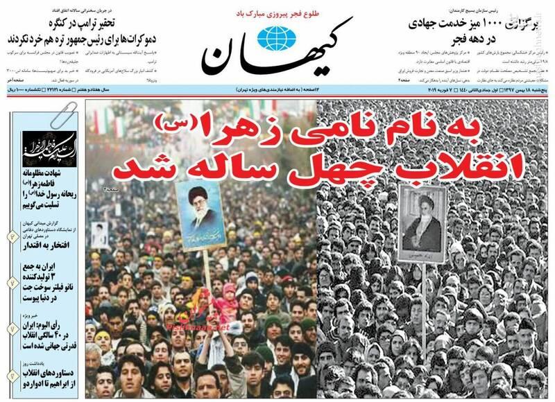 کیهان: به نام نامی زهرا(س) انقلاب چهل ساله شد