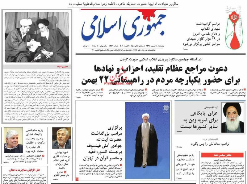 جمهوری اسلامی: دعوت مراجع عظام تقلید، احزاب و نهادها برای حضور یکپارچه مردم در راهپیمایی ۲۲ بهمن