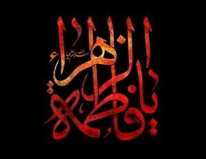 علت شهادت حضرت فاطمه زهرا (س)/ سبک زندگی صدیقه کبری (س) چگونه بود؟ +عکس