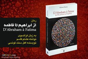 """رمان فرانسوی """"از ابراهیم تا فاطمه""""؛ برنده جوایز اروپایی +عکس"""