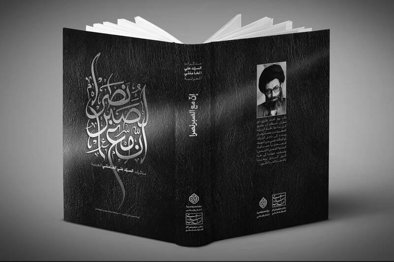 http://farsi.khamenei.ir/ndata/news/41619/C/13971117_0241619.jpg