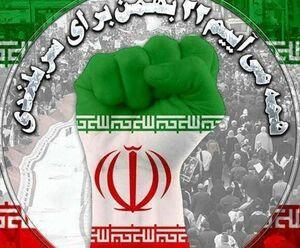 استقبال کاربران توییتر از راهپیمایی ۲۲ بهمن +تصاویر