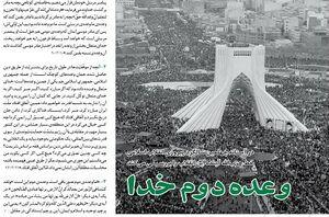 خط حزبالله ۱۷۲