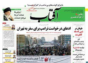 روزنامه 23 بهمن