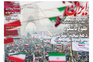 عکس/ صفحه نخست روزنامههای سه شنبه ۲۳ بهمن