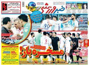 عکس/ روزنامههای ورزشی سه شنبه 23 بهمن
