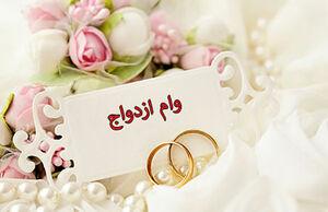 با ۳۰ میلیون تومان وام ازدواج چه کارهایی میشود انجام داد؟