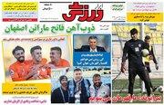 عکس/ تیتر روزنامههای ورزشی چهارشنبه 24 بهمن