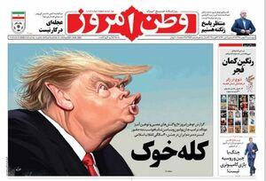 عکس/ صفحه نخست روزنامههای چهارشنبه ۲۴ بهمن