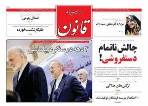 صفحه نخست روزنامههای چهارشنبه ۲۴ بهمن