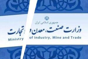 چهارمین تلاش دولت برای تشکیل وزارت بازرگانی