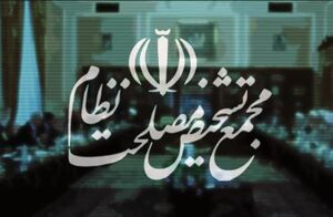 «مجمع» کوتاه نیاید؛ خون شهدای ترور برگردن گردانندگان FATF است