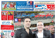عکس/روزنامه های ورزشی پنجشنبه ۲۵ بهمن