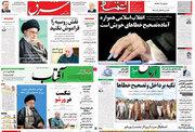 هاشمیطبا: اگر اقتصاد خوب میخواهیم باید با آمریکا آشتی کنیم!/سانسور شهادت حافظان امنیت در روزنامههای اصلاحطلب!