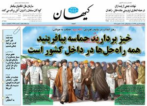 عکس/صفحه نخست روزنامههای پنجشنبه ۲۵ بهمن