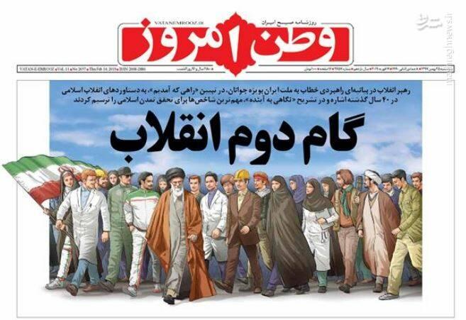 وطن امروز: گام دوم انقلاب