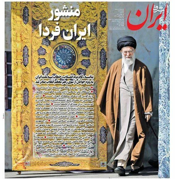 ایران: منشور ایران فردا