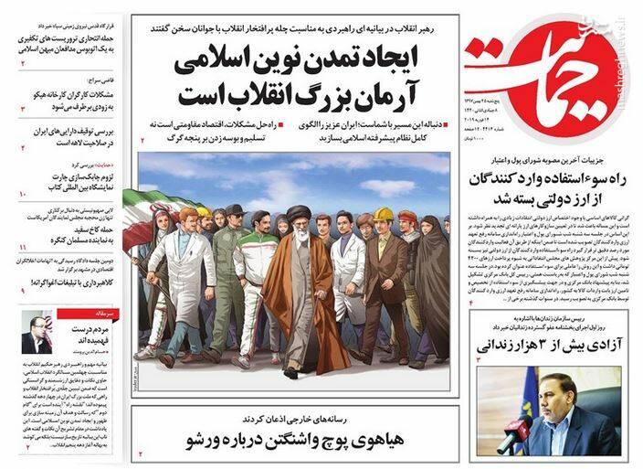 حمایت: ایجاد تمدن نوین اسلامی آرمان بزرگ انقلاب است