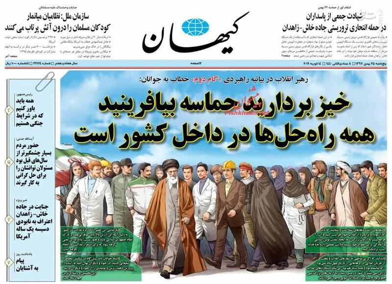 کیهان: خیزبردارید حماسه بیافرینید همه راه حلها در داخل کشور است