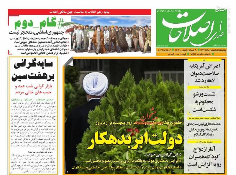 صدای اصلاحات: دولت ابربدهکار
