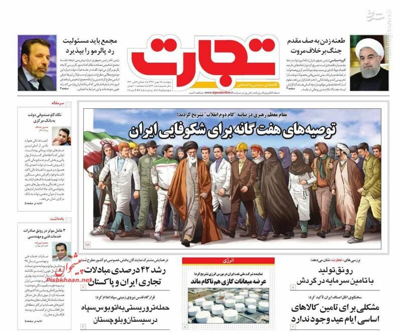 تجارت: توصیههای هفتگانه برای شکوفایی ایران