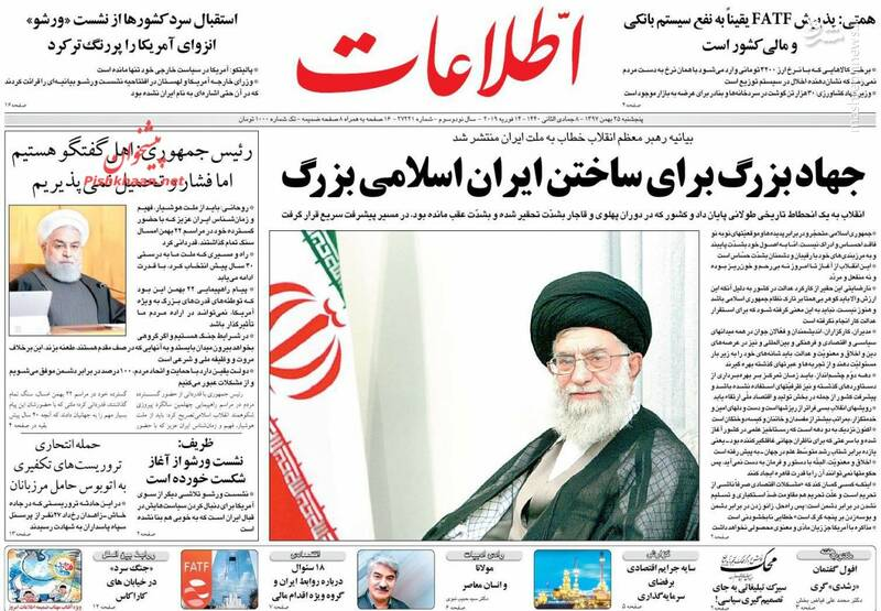 اطلاعات: جهاد بزرگ برای ساختن ایران اسلامی بزرگ