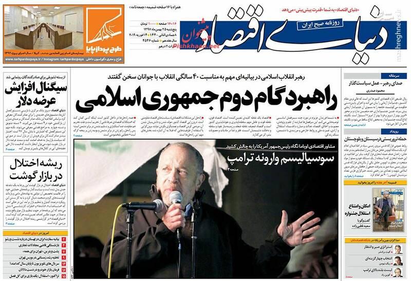 دنیای اقتصاد: راهبرد گام دوم جمهوری اسلامی
