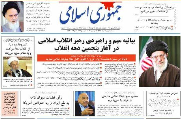 جمهوری اسلامی: بیانیه مهم و راهبردی رهبر انقلاب اسلامی در آغاز پنجمین دهه انقلاب