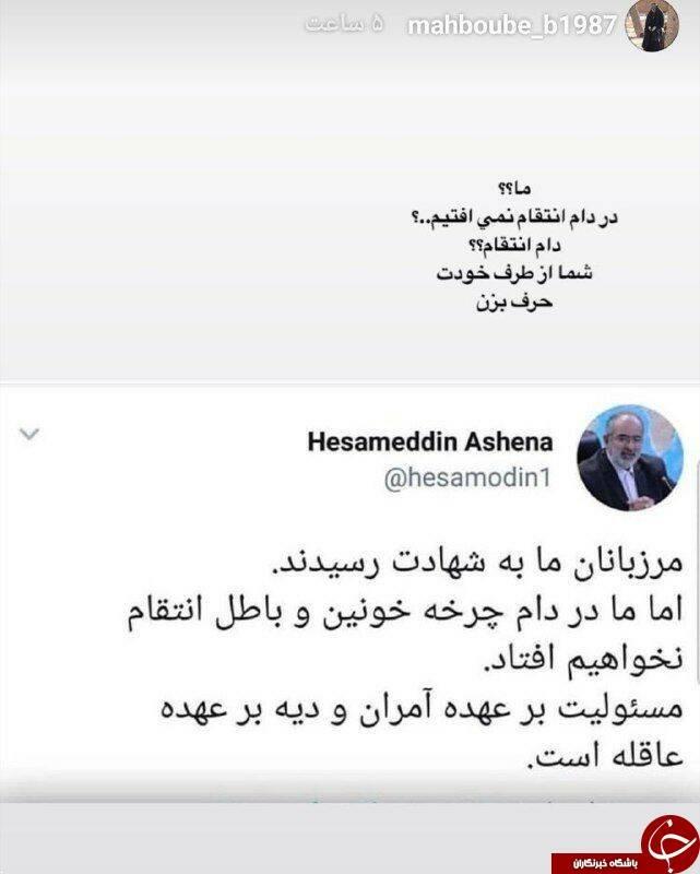 واکنش همسر شهید بلباسی به اظهار نظر جنجالی حسام الدین آشنا +تصویر