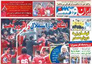 عکس/ تیتر روزنامههای ورزشی شنبه 27 بهمن