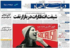 عکس/صفحه نخست روزنامههای شنبه ۲۷ بهمن