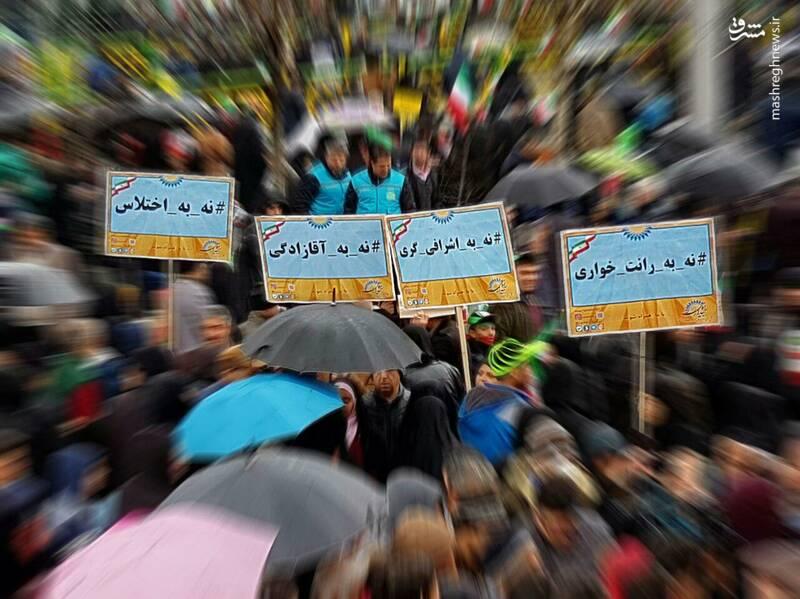 پلاکاردهای امر به معروف مسئولان در راهپیمایی 22 بهمن