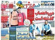 عکس/ روزنامههای ورزشی یکشنبه 28 بهمن
