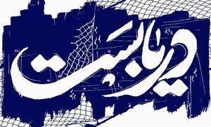 دولت باز هم از نمایش یک مستند عدالتخواه جلوگیری کرد