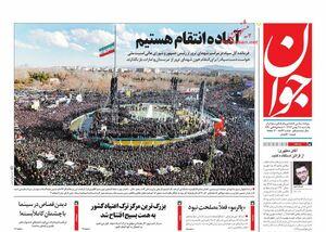 صفحه نخست روزنامههای یکشنبه ۲۸ بهمن
